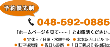 電話番号:048-592-0885